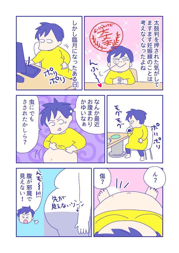 ぴろよの部屋48-5