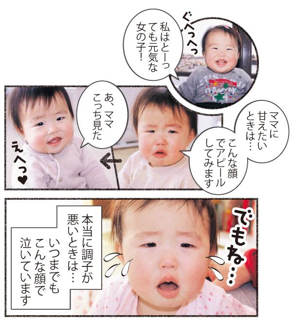 赤ちゃん 体調悪いときの顔