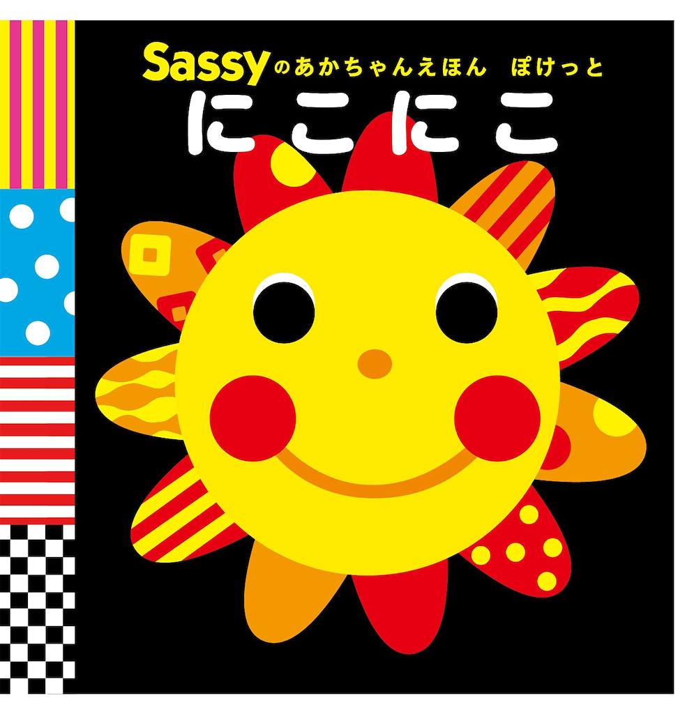 sassy 絵本